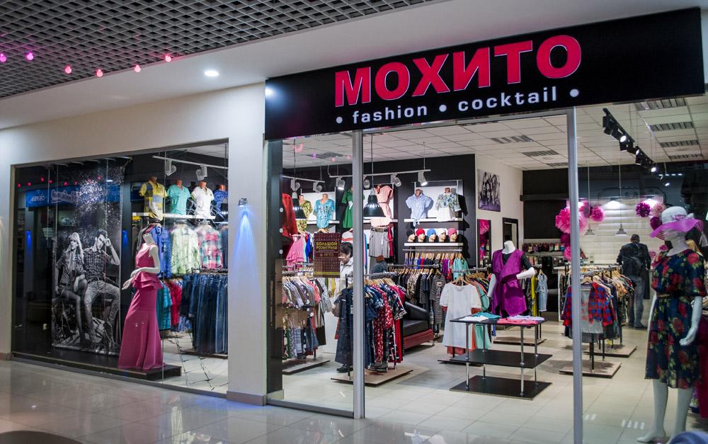 Трц Хорошо Магазины Одежды